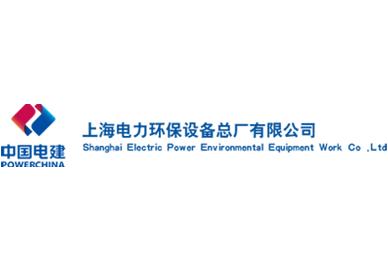 上海电力环保设备总厂有限公司