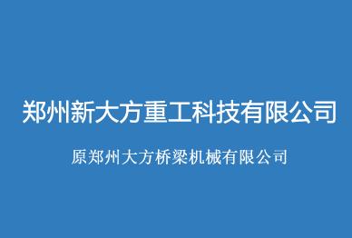郑州新大方重工科技有限公司