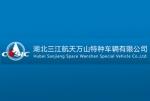 湖北三江航天万山特种车辆有限公司
